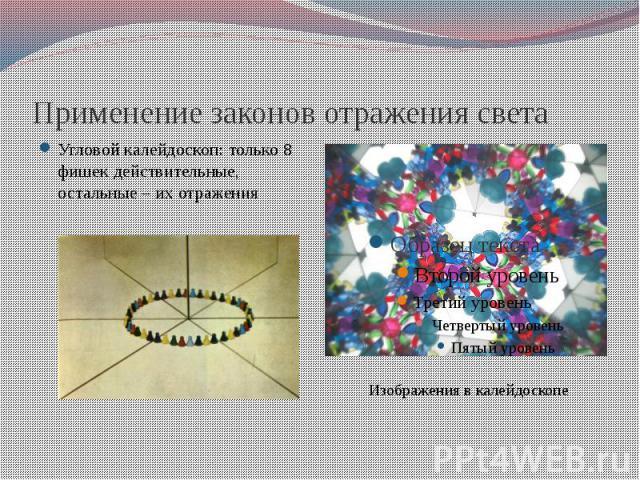 Применение законов отражения света Угловой калейдоскоп: только 8 фишек действительные, остальные – их отражения