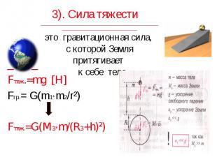 _ _ _ _ Fтяж.=mg [H] Fгр.= G(m1*m2/r²) Fтяж.=G(M3*m/(R3+h)²)