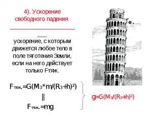 Fтяж.=G(M3*m/(R3+h)²) Fтяж.=G(M3*m/(R3+h)²) || g=G(M3/(R3+h)²) Fтяж.=mg