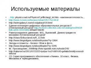 . http: physics.nad.ru/Physics/Cyrillic/angl_txt.htm –наклонная плоскость... . h