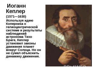 Иоганн Кеплер Иоганн Кеплер (1571—1630) Используя идею Коперника о гелиоцентриче