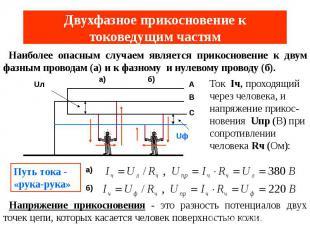 Двухфазное прикосновение к токоведущим частям