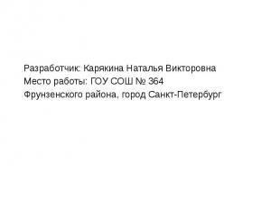 Разработчик: Карякина Наталья Викторовна Разработчик: Карякина Наталья Викторовн