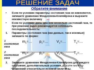 Обратите внимание Обратите внимание Если по условию параметры состояния газа не