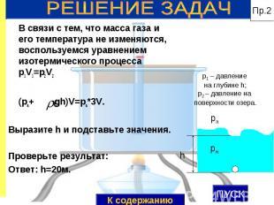 В связи с тем, что масса газа и его температура не изменяются, воспользуемся ура