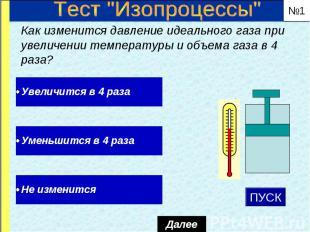 Как изменится давление идеального газа при увеличении температуры и объема газа