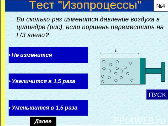 Во сколько раз изменится давление воздуха в цилиндре (рис), если поршень переместить на L/3 влево? Во сколько раз изменится давление воздуха в цилиндре (рис), если поршень переместить на L/3 влево?