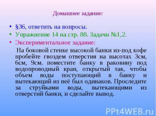 §36, ответить на вопросы. §36, ответить на вопросы. Упражнение 14 на стр. 88. За