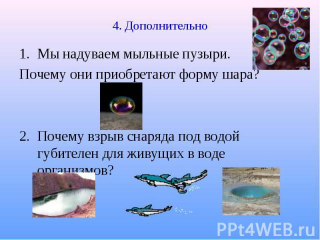 Мы надуваем мыльные пузыри. Мы надуваем мыльные пузыри. Почему они приобретают форму шара? 2. Почему взрыв снаряда под водой губителен для живущих в воде организмов?