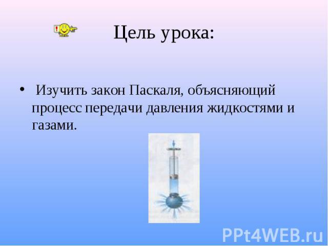 Изучить закон Паскаля, объясняющий процесс передачи давления жидкостями и газами.