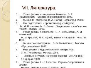 1. Уроки физики в современной школе. В. Г. Разумовский; Москва «Просвещение» 199