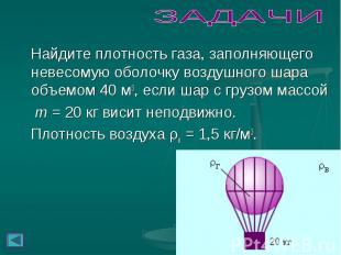 Найдите плотность газа, заполняющего невесомую оболочку воздушного шара объемом