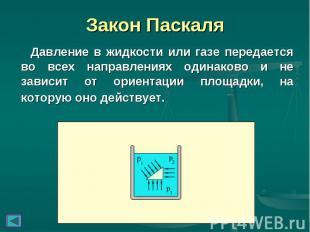 Давление в жидкости или газе передается во всех направлениях одинаково и не зави