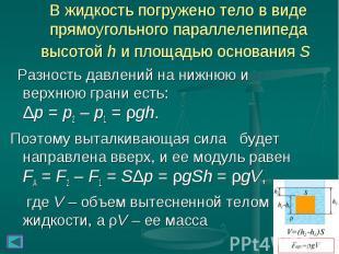 Разность давлений на нижнюю и верхнюю грани есть: Δp=p2–