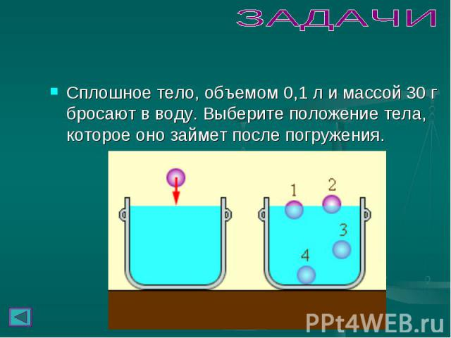 Сплошное тело, объемом 0,1л и массой 30г бросают в воду. Выберите положение тела, которое оно займет после погружения. Сплошное тело, объемом 0,1л и массой 30г бросают в воду. Выберите положение тела, которое оно займет после…