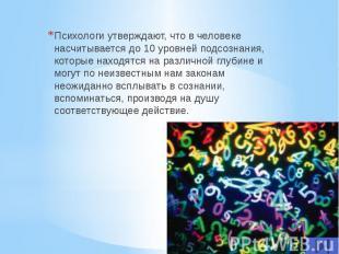 Психологи утверждают, что в человеке насчитывается до 10 уровней подсознания, ко