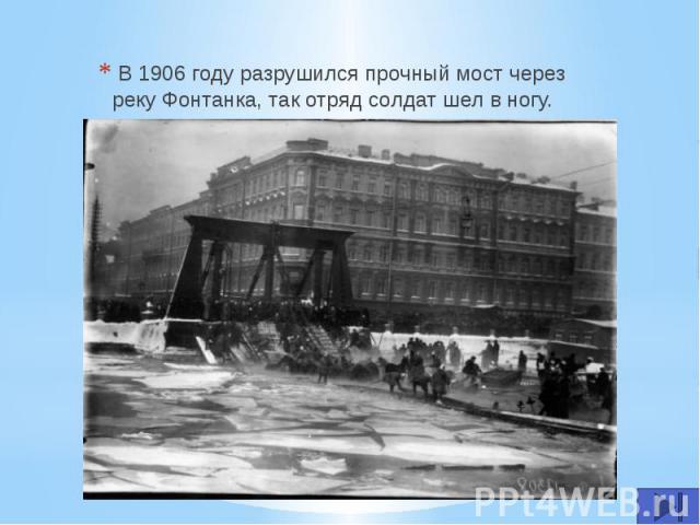 В 1906 году разрушился прочный мост через реку Фонтанка, так отряд солдат шел в ногу. В 1906 году разрушился прочный мост через реку Фонтанка, так отряд солдат шел в ногу.