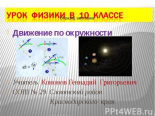 Движение по окружности Движение по окружности Учитель Кононов Геннадий Григорьев