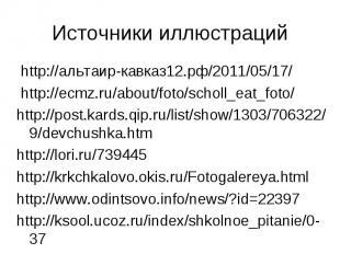 http://альтаир-кавказ12.рф/2011/05/17/ http://альтаир-кавказ12.рф/2011/05/17/ ht