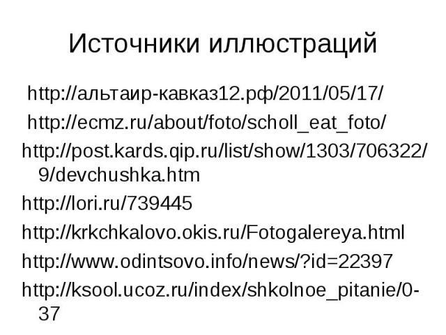 http://альтаир-кавказ12.рф/2011/05/17/ http://альтаир-кавказ12.рф/2011/05/17/ http://ecmz.ru/about/foto/scholl_eat_foto/ http://post.kards.qip.ru/list/show/1303/706322/9/devchushka.htm http://lori.ru/739445 http://krkchkalovo.okis.ru/Fotogalereya.ht…