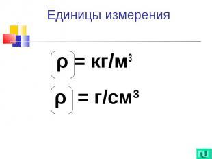 ρ = кг/м3 ρ = кг/м3