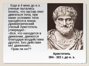 Еще в 4 веке до н.э. ученые пытались понять, что застав-ляет двигаться тела, при