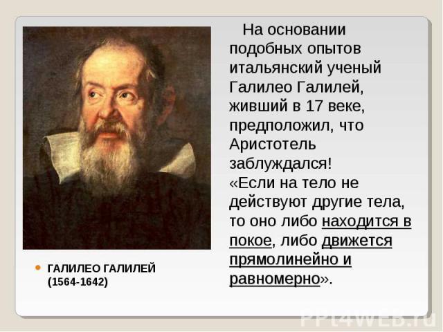 ГАЛИЛЕО ГАЛИЛЕЙ (1564-1642) ГАЛИЛЕО ГАЛИЛЕЙ (1564-1642)