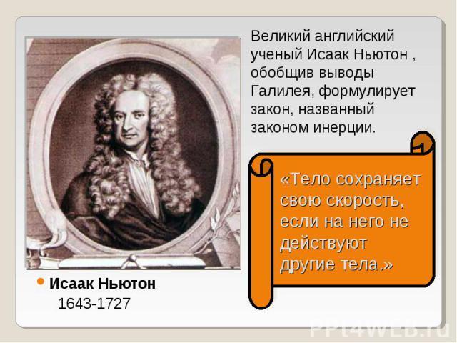 Исаак Ньютон Исаак Ньютон 1643-1727