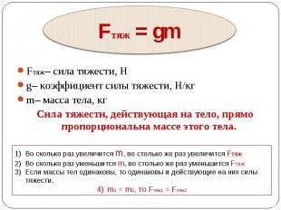 Fтяж– сила тяжести, Н Fтяж– сила тяжести, Н g– коэффициент силы тяже