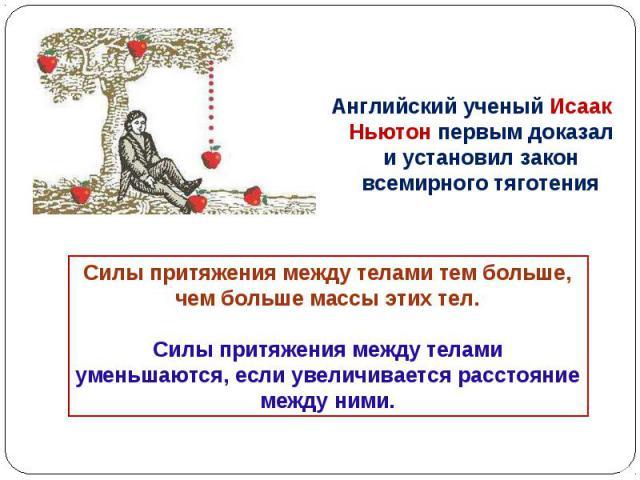 Английский ученый Исаак Ньютон первым доказал и установил закон всемирного тяготения Английский ученый Исаак Ньютон первым доказал и установил закон всемирного тяготения