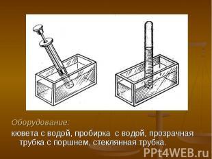 Оборудование: Оборудование: кювета с водой, пробирка с водой, прозрачная трубка