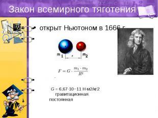 Закон всемирного тяготения открыт Ньютоном в 1666 г.