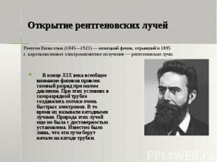 Открытие рентгеновских лучей В конце XIX века всеобщее внимание физиков привлек