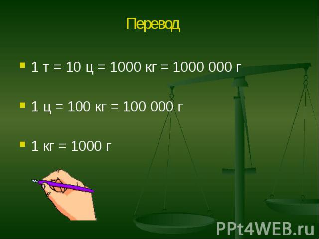 1 т = 10 ц = 1000 кг = 1000 000 г 1 ц = 100 кг = 100 000 г 1 кг = 1000 г