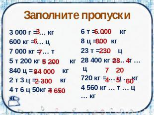 Заполните пропуски 3 000 г = … кг 600 кг = … ц 7 000 кг = … т 5 т 200 кг = … кг