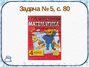 Задача № 5, с. 80