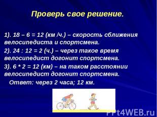 1). 18 – 6 = 12 (км /ч.) – скорость сближения велосипедиста и спортсмена. 1). 18
