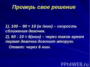 1). 100 – 90 = 10 (м /мин) – скорость сближения девочек. 1). 100 – 90 = 10 (м /м