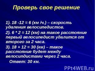 1). 18 -12 = 6 (км /ч.) – скорость удаления велосипедистов. 1). 18 -12 = 6 (км /