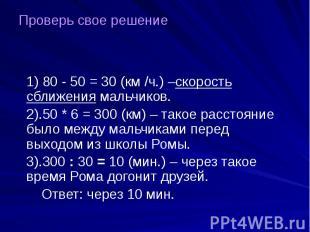 1) 80 - 50 = 30 (км /ч.) –скорость сближения мальчиков. 1) 80 - 50 = 30 (км /ч.)