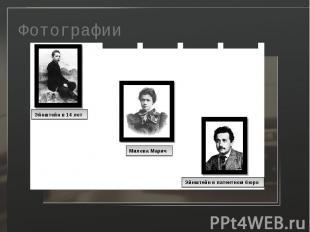Эйнштейн в 14 лет Эйнштейн в 14 лет