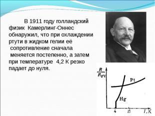 В1911 годуголландский физик Камерлинг-Оннес В1911 году&n