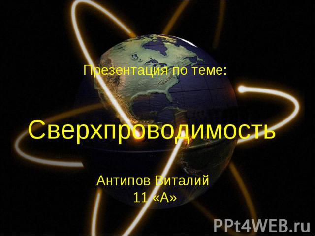 Сверхпроводимость Сверхпроводимость