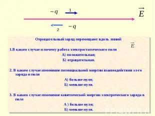 Отрицательный заряд перемещают вдоль линий Отрицательный заряд перемещают вдоль