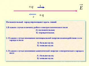 Положительный заряд перемещают вдоль линий Положительный заряд перемещают вдоль