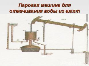 Паровая машина для откачивания воды из шахт