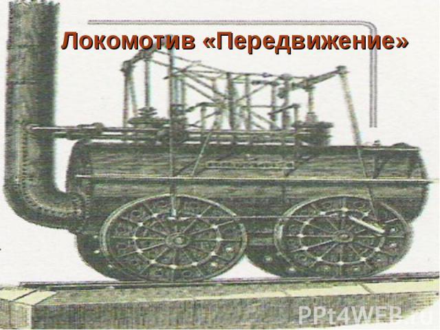 Локомотив «Передвижение»