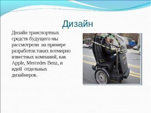 Дизайн транспортных средств будущего мы рассмотрели на примере разработок таких