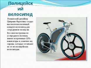 Румынский дизайнер Циприан Фрунзину создал высокотехнологичный концепт-велосипед