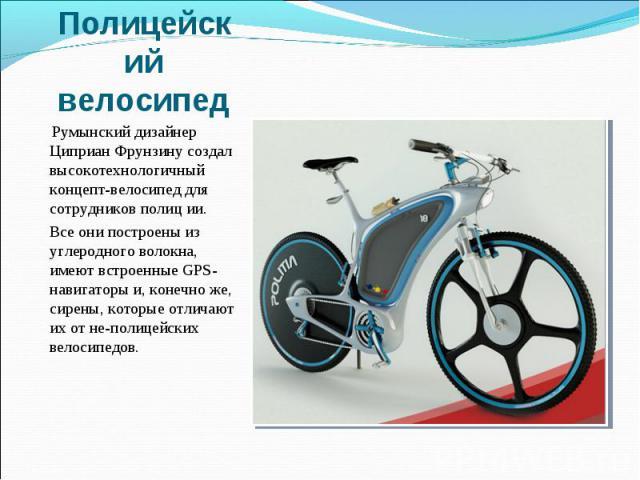 Румынский дизайнер Циприан Фрунзину создал высокотехнологичный концепт-велосипед для сотрудников полиц ии. Румынский дизайнер Циприан Фрунзину создал высокотехнологичный концепт-велосипед для сотрудников полиц ии. Все они построены из углеродного во…